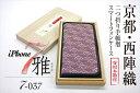 純和風 iPhone7用 スマートフォンケース・カバー (手帳型 横開き 二つ折り) 「雅」- 037