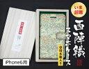 純和風 iPhone6用 スマートフォンケース・カバー (手帳型 横開き 二つ折り) 「雅」- 041