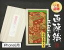 純和風 iPhone6用 スマートフォンケース・カバー (手帳型 横開き 二つ折り) 「雅」- 052