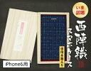 純和風 iPhone6用 スマートフォンケース・カバー (手帳型 横開き 二つ折り) 「雅」- 063