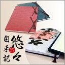 布貼り織装の「本格」フリーノート/悠々自手記(ゆうゆうじてき)