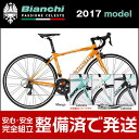 【フロアポンプ・ワイヤーロック・LEDライトの豪華3点セットをプレゼント】Bianch 2017 ロードバイク
