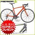 MERIDA(メリダ) 2017年モデル ライド 200 / RIDE 200【ロードバイク/ROAD】