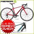 MERIDA(メリダ) 2017年モデル スクルトゥーラ 410 / SCULTURA 410【ロードバイク/ROAD】