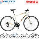NESTO ネスト 2020年モデル LIMIT 2 リミット 2 クロスバイク