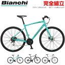 BIANCHI ビアンキ 2021年モデル C-SPORT2 DISC Cスポーツ2ディスク クロスバイク