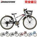 ショッピングブリヂストン BRIDGESTONE ブリヂストン CROSS FIRE Jr クロスファイヤージュニア 22インチ ダイナモランプ 子供用自転車