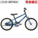 ルイガノ K16ライト SKY BLUE 16インチ 子供用自転車 LOUIS GARNEAU K16 Lite