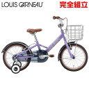ルイガノ K16プラス LAVENDER 16インチ 子供用自転車 LOUIS GARNEAU K16 plus