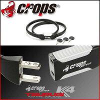 CROPS クロップス K4 RYDEEN ライディーン 10x2x110cm ダブルワイヤーロック (CP-K4/ブラケット無し)の画像