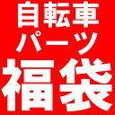 ◆1万円◆自転車 使えるパーツ福袋【2万円相当】!!