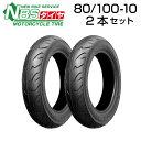 NBS 80/100-10 2本セット バイク オートバイ タイヤ 高品質 バイクタイヤセンター