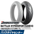 バトラックス ハイパースポーツ S20 EVO 180/55ZR17 (73W) TL 商品番号:MCR00608 ブリジストン