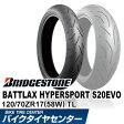 バトラックス ハイパースポーツ S20 EVO 120/70ZR17 (58W) TL 商品番号:MCR00607