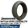 バトラックス スポーツツーリング T30 190/50 ZR17(73W) TL 商品番号:MCR00708