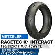 レーステック K1 インタラクト 190/55 ZR17 M/C (75W) TL
