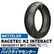 レーステック K2 インタラクト 190/55 ZR17 M/C (75W) TL