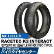 メッツラー レーステックK2 インタラクト 120/70ZR17 M/C (58W) TL&180/55ZR17 M/C (73W) TL【METZELER RACETEC K2 INTERACT メッツェラー】[バイク用タイヤ前後セット]