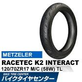 """レーステックK2 インタラクト メッツラー 120/70ZR17 M/C (58W) TL【METZELER RACETEC K2 INTERACT メッツェラー】[バイク用フロントタイヤ]"""" ライダーズ ディスカウント"""""""