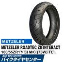 メッツラー ロードテックZ8(O) インタラクト 180/55ZR17(O) M/C (73W) TL【METZELER ROADTEC Z8 INTERACT...