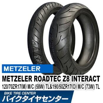 ROADTECZ8(C)INTERACT120/70ZR17M/C(58W)TL&190/50ZR17(C)M/C(73W)TL