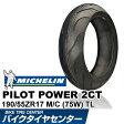 2CT ミシュラン パイロットパワー2CT 190/55ZR17 M/C (75W) TL【MICHELIN PILOT POWER 2CT】[バイク用リアタイヤ]商品番号:23650