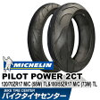 パイロットパワー2CT 120/70ZR17 (58W) TL & 180/55ZR17 (73W) TL [バイク用タイヤ前後セット]