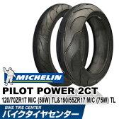ミシュラン パイロットパワー2CT 120/70ZR17 (58W) TL & 190/55ZR17 (75W) TL [バイク用タイヤ前後セット]