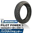 ミシュラン パイロットパワー3 160/60 ZR17 M/C 69W TL 商品番号:037530 MICHELIN PILOT POWER3