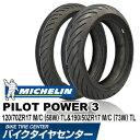 MICHELIN PILOT POWER3 120/70 ZR 17 M/C (58W) TL 037520 & 190/50 ZR 17 M/C (73W) TL 037550 パイロットパワー3 ミシュラン バイクタイヤセンター