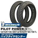 MICHELIN PILOT POWER3 120/70 ZR 17 M/C (58W) TL 037520 & 190/55 ZR 17 M/C (75W) TL 037560 パイロットパワー3 ミシュラン バイクタイヤセンター