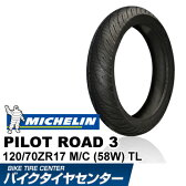 ミシュラン パイロットロード3 120/70ZR17 M/C (58W) TL【MICHELIN PILOT ROAD3】[バイク用フロントタイヤ]商品番号:033610