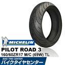 ミシュラン パイロットロード3 160/60ZR17 M/C (69W) TL【MICHELIN PILOT ROAD3】[バイク用リアタイヤ]商品番号:033...