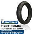 MICHELIN PILOT ROAD3 ミシュラン パイロットロード3 110/70ZR17 M/C (54W) TL【MICHELIN PILOT ROAD3】[バイク用フロントタイヤ]商品番号:033590