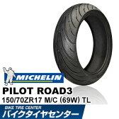 ミシュラン パイロットロード3 150/70ZR17 M/C (69W) TL【MICHELIN PILOT ROAD3】[バイク用リアタイヤ]2013年夏製造 商品番号:33640