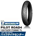 MICHELIN PILOT ROAD 4 120/70ZR17 M/C (58W) TL ミシュラン・パイロットロード4・PILOT ROAD4 バイク用フロントタイヤ 商品番号038300