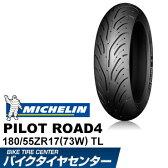 ミシュラン パイロットロード4 MICHELIN PILOT ROAD4 180/55 ZR17(73W) TL