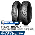 "MICHELIN PILOT ROAD4 120/70ZR17(58W) TL&190/50ZR17(73W) TL【ミシュラン パイロットロード4】[バイク用タイヤ前後セット] ""riders discount and outlet """