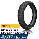 エンジェルGT 120/70ZR17(58W) TL ピレリ PIRELLI ANGEL GT CBR1000RR YZF-R1 ZX-10R GSX-R1000 1098 1198