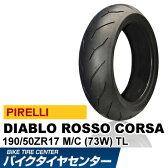 ピレリ ディアブロ ロッソコルサ 190/50ZR17 M/C (73W) TL