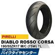 ディアブロ ロッソコルサ 190/55 ZR17 M/C (75W) TL DIABLO ROSSO CORSA PIRELLI ピレリ