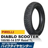ピレリ DIABLO SCOOTER 100/90-14 57P TL【PIRELLI ディアブロ スクーター】