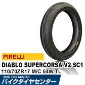 ディアブロ スーパーコルサ V2 SC1 110/70 ZR17 54W TL DIABLO SUPER CORSA V2