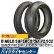 ディアブロ スーパーコルサ V2 SC2 120/70 ZR17 58W TL & 180/55 ZR17 73W TL[タイヤ前後セット]