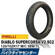 ディアブロ スーパーコルサ V2 SC2 120/70 ZR17 58W TL