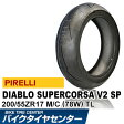 ディアブロ スーパーコルサ V2 SP 200/55 ZR17 M/C (78W) TL