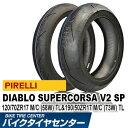 【ピレリ】ディアブロ スーパーコルサ SP V2 120/7...