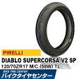 ディアブロ スーパーコルサ V2 SP 120/70 ZR17 M/C (58W) TL