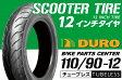 ビッグスクーターのフロントタイヤに!「【ダンロップOEM】DUROタイヤ 110/90−12 1本 □マジェスティ・フォーサイト・PS250□ スクーター