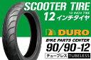【ダンロップOEM】DUROタイヤ 90/90-12  T/L 1本 Honda・Yamaha・Suzuki純正指定タイヤサイズ □フロント(前) リード110・ベンリィ50/110(AA03・JA09)・ギア(GEAR)・アドレス110□ スクーター